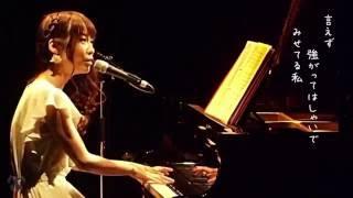 小野亜里沙(Ono Arisa) 『ちゃお』 作詞・作曲:小野亜里沙 《ライブ...