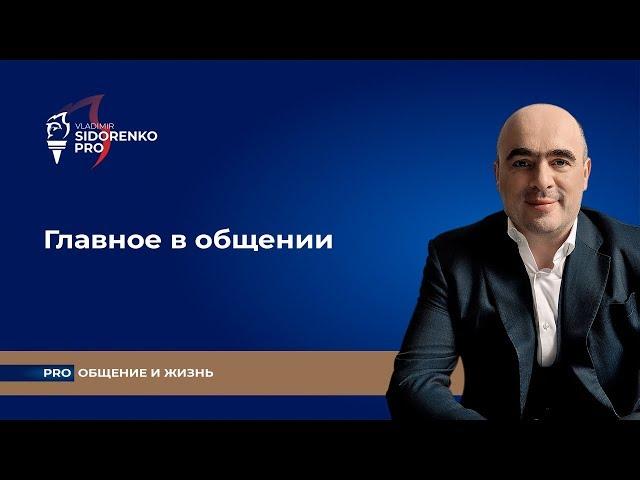 Главное в общении. Vladimir Sidorenko PRO общение и жизнь