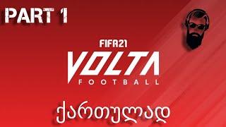 FIFA 21 PS4 VOLTA ქართულად ვბრუნდებით ქუჩაში