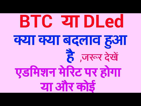 btc ,Dled kyo ?  btc या DLed में admission कैसे होगा 2017 में