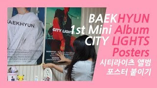 Baixar EXO BAEKHYUN The 1st Mini Album CITY LIGHTS Posters 시티라이츠 포스터 붙이기