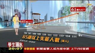 【你我老之路】特別報導 : 台灣邁入高齡社會準備好了嗎?! thumbnail