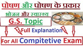 G.S. || पोषण और पोषण के प्रकार(Types of Nutrition and Nutrition) || Poshan Aur Poshan Ke Prkar