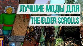 ТОП лучших модов TES | В ожидании The Elder Scrolls 6