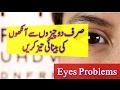Two Tips for Healthy Eyes ||Eyes Weakness Treatment || Nazar Ki Kamzori Ka Ilaj || Totkay For Eyes