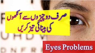 Two Tips for Healthy Eyes ||Eyes Weakness Treatment || Nazar Ki Kamzori Ka Ilaj || Totkay For Eyes