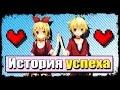 Рин и Лен Кагамине История успеха Vampire S Mind mp3
