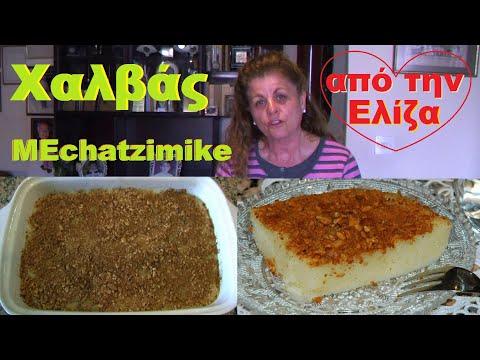 Χαλβάς Σιμιγδαλένιος από την Ελίζα #MEchatzimike