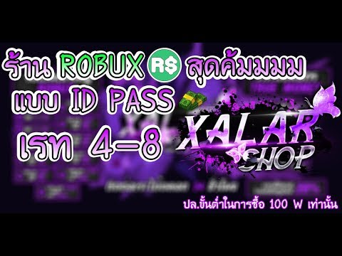 [Xalar Shop] ร้านขาย Robux แบบ (ID PASS) เรท 4-8 สุดคุ้มยิ่งซื้อยิ่งได้เยอะ !!