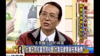 年代向錢看:食在有夠毒 解毒排毒撇步報你知?!(3/4a) 20131216