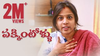 Annoying Things Neighbors Say - Pakkintolu || Mahathalli