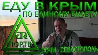 ЮРТВ 2016: Еду в Крым из Сочи по единому билету.  [№153]