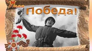 Воспоминания о Великой Отечественной войне