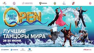 �������� ���� Sochi Open - 2019 | 26 June 2019 | А ������