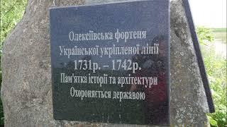 Алексеевская крепость