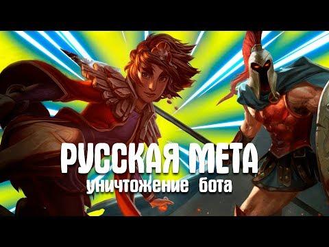 видео: РУССКАЯ МЕТА Пантеон + Талия Уничтожение Бота