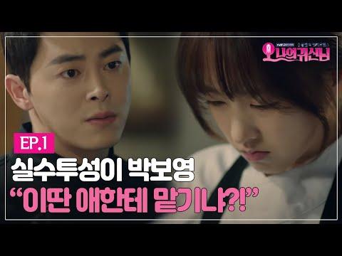 Oh My Ghost Sun-woo(Jo Jung-suk) angrily yells at Bong-sun(Park Bo-young) Oh My Ghost Ep1