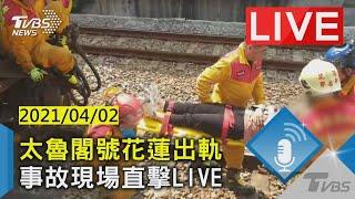 【2021/04/02太魯閣號花蓮出軌 事故現場直擊LIVE】