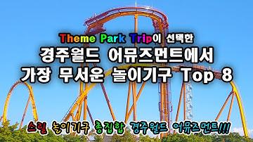 경주월드 어뮤즈먼트에서 가장 무서운 놀이기구 Top 8 - Top 8 Scariest Attraction in Gyeongju World Amusement Park