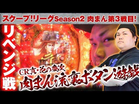 スクープリーグ! season2 vol.12