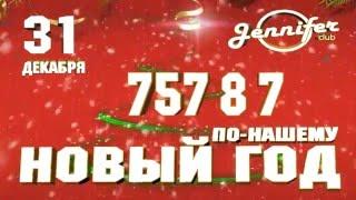 31 декабря  Новый Год по-нашему  Jennifer Club