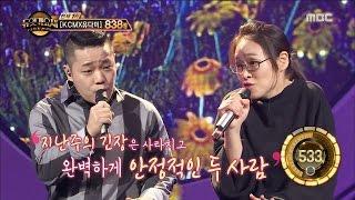 [Duet song festival] 듀엣가요제 - Bong9 & Gwon Seeun,'One Fine Spring Day' 20161223
