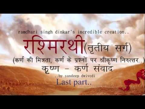 Part-2 (last) : रश्मिरथी (तृतीय सर्ग): कृष्ण -कर्ण संवाद ( कर्ण की मित्रता ): ramdhari singh dinkar: