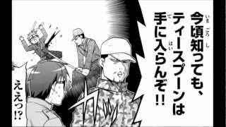 銀の匙 SilverSpoon(5)