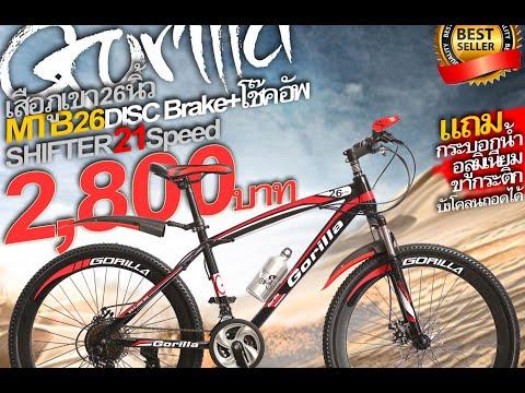 Gorilla MTB26 จักรยานเสือภูเขา21สปีด ล้อ 26 นิ้ว ราคา 2800 บาท โทร+Line 0900929600