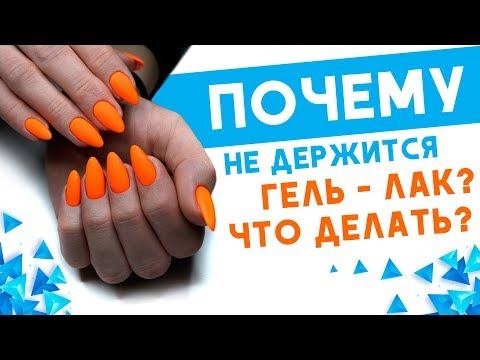 Не держится гель лак на ногтях
