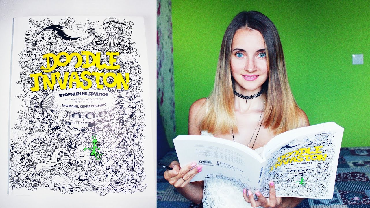 Мои творческие книги, раскраски антистресс ВТОРЖЕНИЕ ...