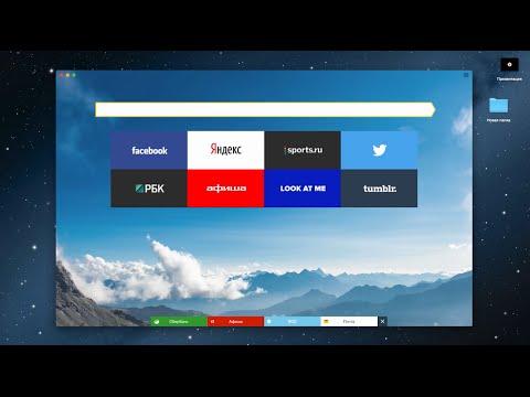 Презентация Яндекс.Браузера будущего