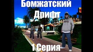 Смотреть сериал БОМЖАТСКИЙ ДРИФТ || СЕРИАЛ || Sloypoker онлайн