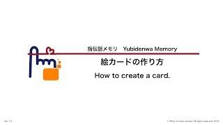 指伝話メモリは、IOS用のカード型のコミュニケーションアプリです。絵カ...