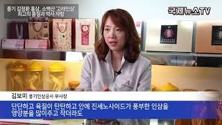 [국제뉴스TV] 풍기 김정환 홍삼, 소백산 '고려인삼'…
