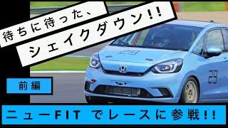 いよいよシェイクダウン! その1 TOKYO NEXT SPEED RACING TEAM  HONDA FIT e:HEV【モータースポーツ連動企画 】