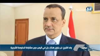 ولد الشيخ: لن يكون هناك حل في اليمن دون مشاركة الحكومة الشرعية
