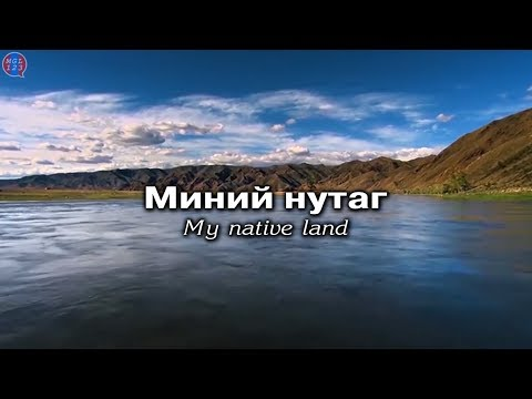 SHULEG TSAGAN SAR BUTEN RENDERиз YouTube · Длительность: 7 мин16 с