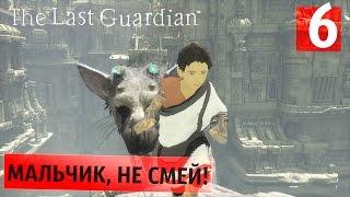 ЖИВОЙ ● Last Guardian #6 [PS4Pro]