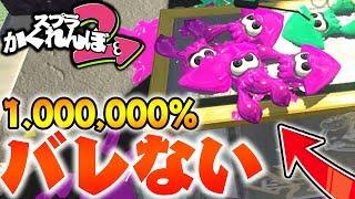 【スプラかくれんぼ】かくれんぼで塗らなくても1.000,000%見つからない場所みつけたったwww【スプラトゥーン2】 thumbnail