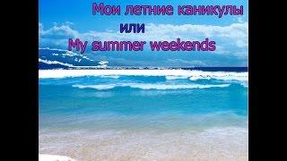 TAG: my summer weekends или МОИ ЛЕТНИЕ КАНИКУЛЫ