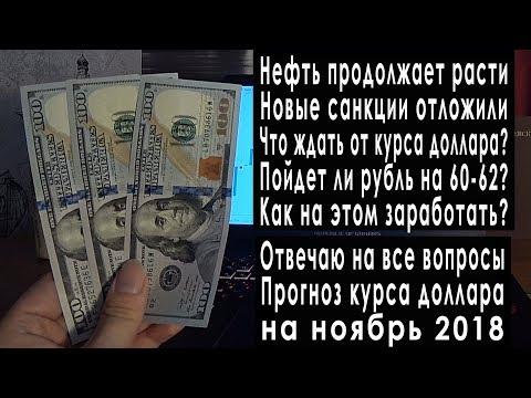 Прогноз курса доллара на ноябрь 2018: курс рубля растет, доллар рубль, что будет дальше с рублем