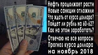 Смотреть видео Прогноз курса доллара на ноябрь 2018: курс рубля растет, доллар рубль, что будет дальше с рублем онлайн