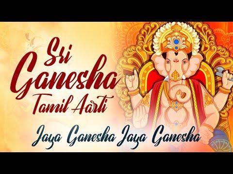 Sri Ganesha Tamil Aarti with Lyrics - Jaya Ganesha Jaya Ganesha   T S Ranganathan   Vinayagar Song