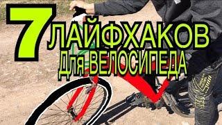 7 НАИЛУЧШИХ ЛАЙФХАКОВ ДЛЯ ВЕЛОСИПЕДА! / ЛАЙФХАКИ ДЛЯ ВЕЛИКА
