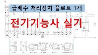 전기기능사 실기 급배수 처리장치 플로트레스 1개