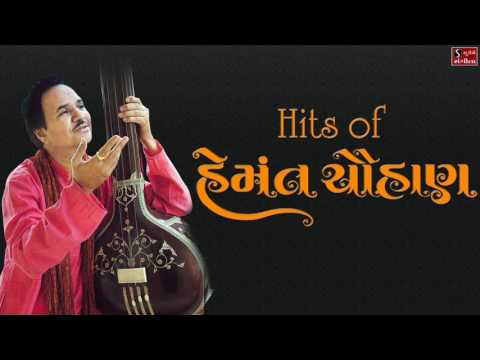 Hits of Hemant Chauhan - Popular Gujarati Bhajans