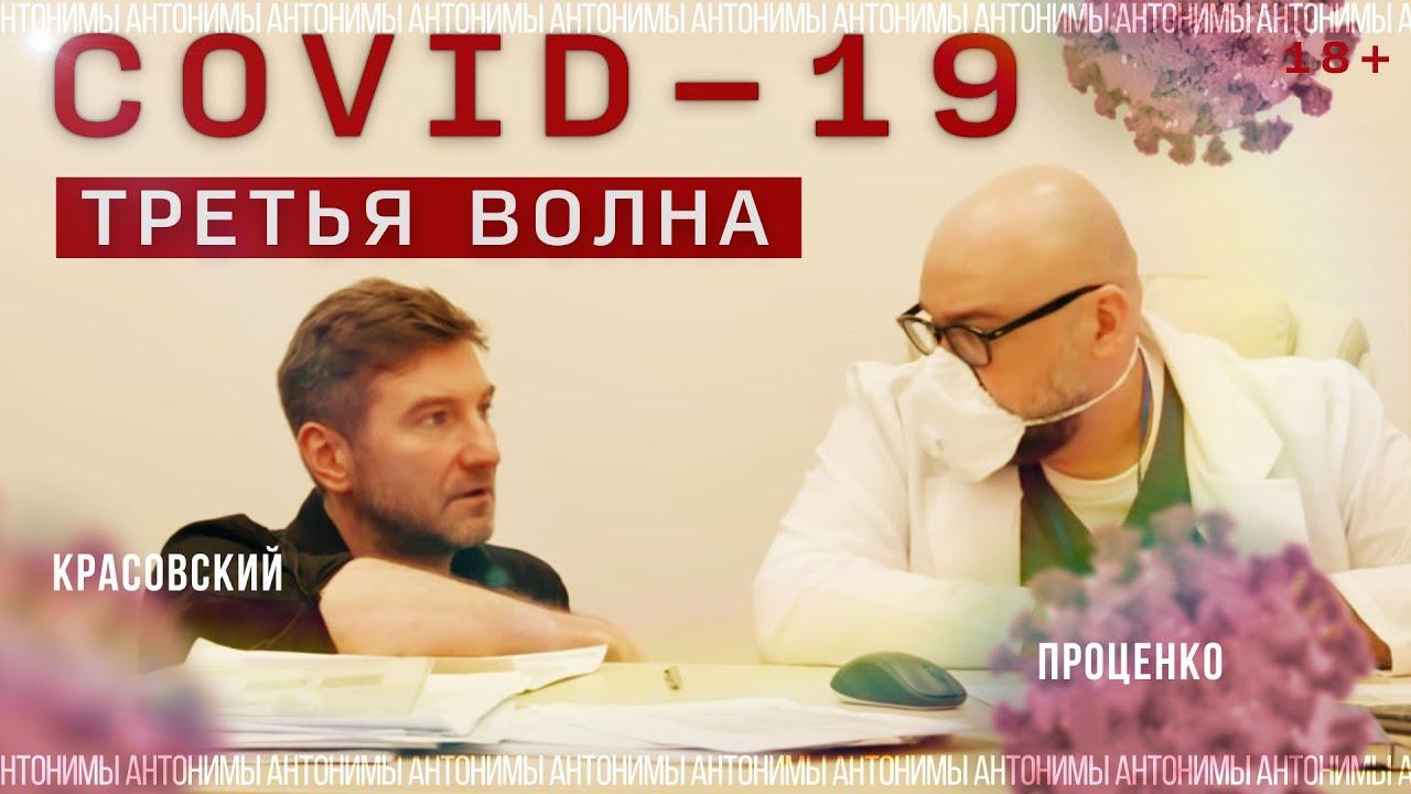 COVID-19: новый взрыв. Денис Проценко о третьей волне эпидемии