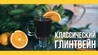 Глинтвейн классический [Якорь   Мужской канал]
