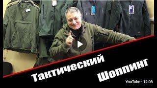 Тактический Шоппинг Обзор Магазина Camouflage by Helikon tex в Беларуси
